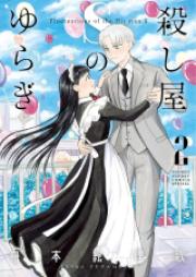 殺し屋Sのゆらぎ 第01-02巻 [Koroshiya S no Yuragi vol 01-02]