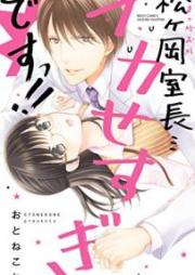 松ヶ岡室長…イカせすぎですっ!! 第01巻 [Matsugaoka Shitsucho Ikasesugi Desutsu !! vol 01]