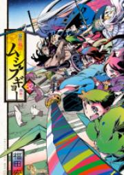 常住戦陣!!ムシブギョー 第01-32巻 [Joujuu Senjin!! Mushibugyou vol 01-32]