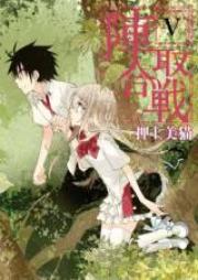 陣取合戦 第01-05巻 [Jintori Gemu vol 01-05]