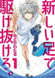 新しい足で駆け抜けろ。 第01巻 [Atarashi ashi de Kakenukero vol 01]
