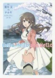 Hello,Hello and Hello 第01-02巻