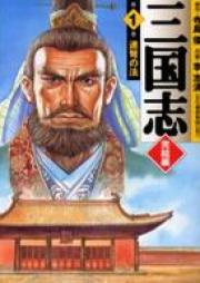 三国志 完結編 第01-03巻 [Sangokushi Kanketsu vol 01-03]