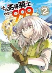 その劣等騎士、レベル999 第01-04巻 [Sono Retto Kishi Reberu 999 vol 01-04]