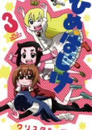 ひめはじけ 第01-03巻 [Hime Hajike vol 01-03]