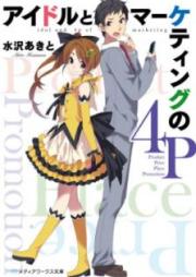 [Novel] アイドルとマーケティングの4P [Aidoru to Maketingu no Fopi]