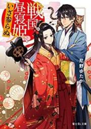 [Novel] 戦国昼寝姫、いざ参らぬ [Sengoku Hirunehime iza Mairanu]