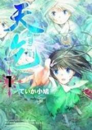 天乞 -あまごい- 第01-04巻 [Amagoi vol 01-04]