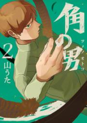 角の男 第01巻 [Tsuno no Otoko vol 01]