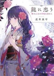 [Novel] 龍に恋う 贄の乙女の幸福な身の上 [Ryu ni ko nie no Otome no Kofuku na Minoe]