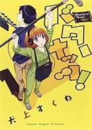 バターナッツ! 第01-02巻 [Bata Nattsu vol 01-02]