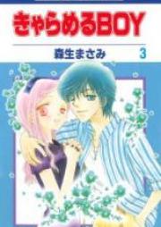 きゃらめるBOY 第01-03巻 [Caramel Boy vol 01-03]
