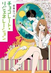 [Novel] チョコレート・コンフュージョン 第01-03巻 [Chokoreto Konfyujon vol 01-03]