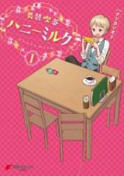 男装喫茶ハニーミルク 第01巻 [Danso Kissa Hani Miruku vol 01]