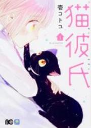 猫彼氏 第01-02巻 [Nekokareshi vol 01-02]