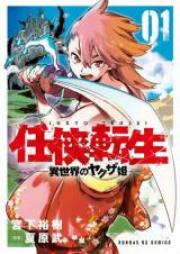 任侠転生-異世界のヤクザ姫 第01-03巻 [Ninkyo Tensei Isekai no Yakuzahime vol 01-03]