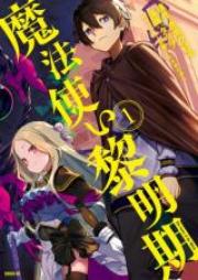魔法使い黎明期 第01-02巻 [Mahotsukai Reimeiki vol 01-02]