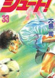 シュート! 第01-33巻 [Shuto! vol 01-033]