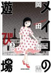 メイコの遊び場 第01-03巻 [Meiko no Asobiba vol 01-03]