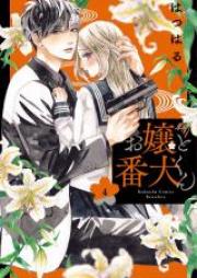 お嬢と番犬くん 第01-05巻 [Ojo to Bankenkun vol 01-05]