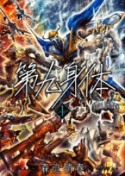 第九身体 第01巻 [Daikyu Shintai vol 01]