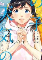 天気の子 第01-03巻 [Tenki no ko vol 01-03]