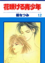 花咲ける青少年 第01-12巻 [Hanasakeru Seishounen vol 01-12]