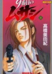 9番目のムサシ 第01-21巻 [9 Banme no Musashi vol 01-21]