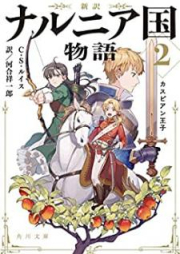 [Novel] 新訳 ナルニア国物語 第01-02巻 [Shin'yaku Naruniakoku Monogatari vol 01-02]