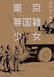[Novel] 東京無国籍少女 [Tokyo Mukokuseki Shojo]