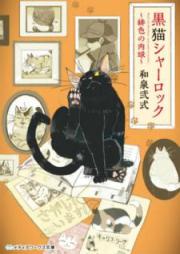 [Novel] 黒猫シャーロック ~緋色の肉球~ [Kuroneko Sharokku Hiiro no Nikukyu]