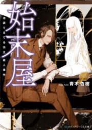 [Novel] 始末屋 池袋てるてる坊主殺人事件 [Shimatsuya Ikebukuro Teruteru Bozu Satsujin Jiken]