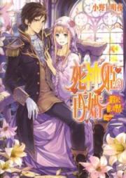 [Novel] 死神姫の再婚 第01-20巻 [Shinigamihime no Saikon vol 01-20]