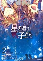 星を追う子ども アガルタの少年 第01-02巻
