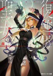 [Novel] 復讐の聖女 [Fukushu no ra Pyuseru]