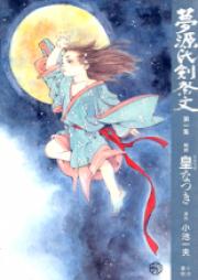 夢源氏剣祭文 第01-02巻 [Yumegenji Tsurugi no Saimon vol 01-02]