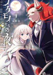 ノケモノたちの夜 第01-05巻 [Nokemonotachi no Yoru vol 01-05]