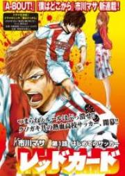 レッドカード 第01-04巻 [Reddo Kado vol 01-04]