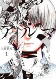 アルマ 第01-03巻 [Aruma vol 01-03]