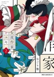 女流作家とユキ 第01巻 [Joryu Sakka to Yuki vol 01]