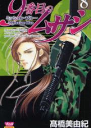 9番目のムサシ ミッション・ブルー 第01-08巻 [Ban-me no Musashi – Mission Blue vol 01-08]