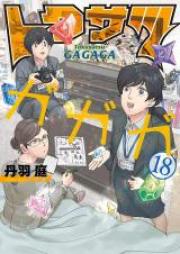 トクサツガガガ 第01-20巻 [Tokusatsu Gagaga vol 01-20]