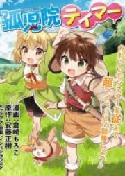 孤児院テイマー 第01巻 [Kojin Teima vol 01]