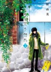 ミステリと言う勿れ 第01-07巻 [Misuteri to iu Nakare vol 01-07]
