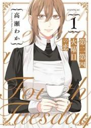 第二第四火曜日の恋 第01巻