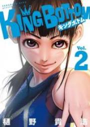 KING BOTTOM 第01-04巻