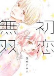 初恋無双 第01巻 [Hatsukoi Muso vol 01]