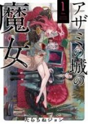 アザミの城の魔女 第01巻 [Azami no Shiro no Majo vol 01]
