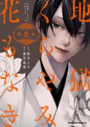 地獄くらやみ花もなき 第01-02巻 [Jigoku Kurayami Hana mo Naki vol 01-02]