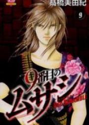 9番目のムサシ レッドスクランブル 第01-03巻 [9 Banme no Musashi – Red Scramble vol 01-03]